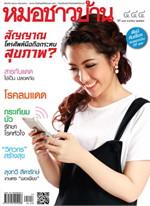 นิตยสารหมอชาวบ้าน ฉ.444 เม.ย.59