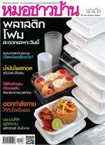 นิตยสารหมอชาวบ้าน ฉ.446 มิ.ย.59