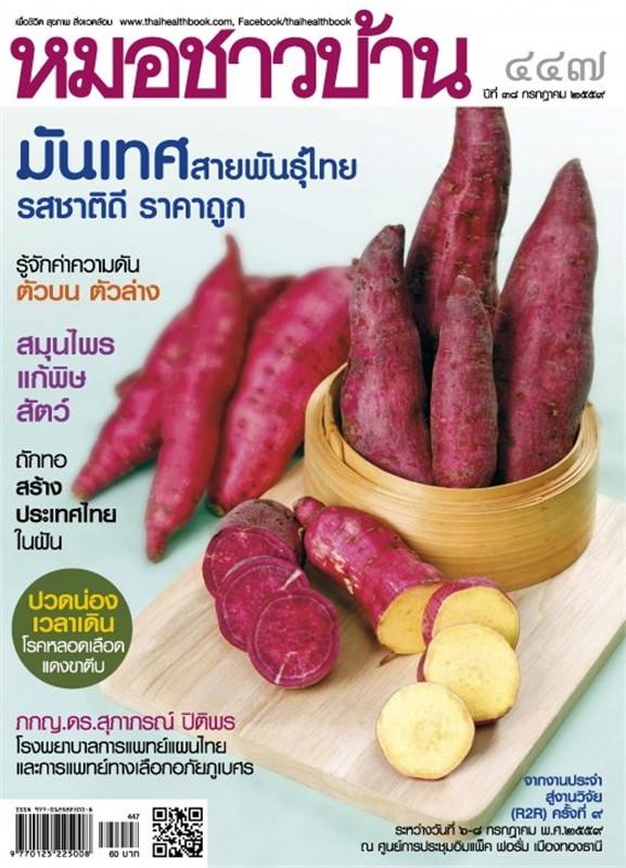 นิตยสารหมอชาวบ้าน ฉ.447 ก.ค.59