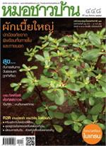 นิตยสารหมอชาวบ้าน ฉ.448 ส.ค.59