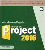 บริหารโครงการ ให้อยู่หมัด Microsoft Project 2016
