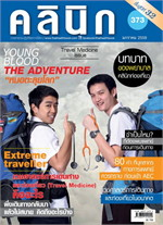 วารสารคลินิก ฉ.373 ม.ค.59