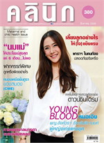 วารสารคลินิก ฉ.380 ส.ค.59
