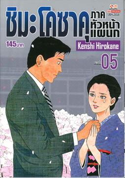 ชิมะโคซาคุ ภาคหัวหน้าแผนก เล่ม 5