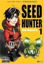 Seed Hunter เล่ม 1