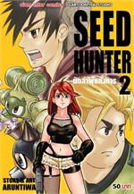 Seed Hunter เล่ม 2