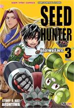 Seed Hunter เล่ม 3 จบ
