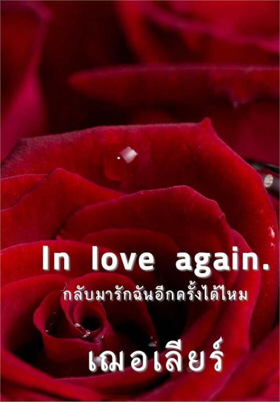 กลับมารักฉันอีกครั้งได้ไหม