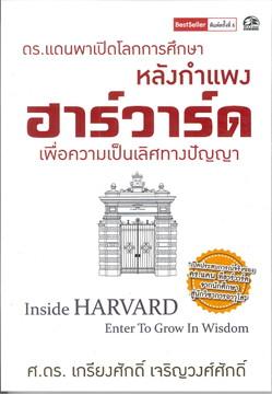 ดร.แดนพาเปิดโลกการศึกษา หลังกำแพง ฮาร์วาร์ดเพื่อความเป็นเลิศทางปัญญา
