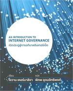 AN INTRODUCTTION TO INTERNET GOVERNANCE เปิดประตูสู่การอภิบาลอินเทอร์เน็ต