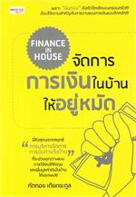 FINANCE in HOUSE จัดการการเงินในบ้านให้อยู่หมัด