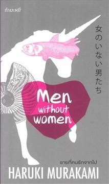 ชายที่คนรักจากไป (Men Without Women)