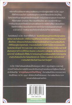 ฝากภูมิปัญญาชาติไทยไว้กับครู