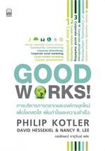 Good Works! การบริหารการตลาดและองค์กรยุค
