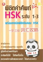 พิชิตคำศัพท์ HSK ระดับ 1-3 พร้อมเทคนิคพิชิตข้อสอบ HSK
