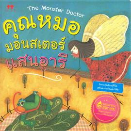 คุณหมอมอนสเตอร์แสนอารี The Monster Doctor