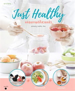 Just Healthy แค่สุขภาพดีก็สวยแล้ว