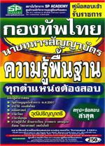 คู่มือสอบเข้ารับราชการ กองทัพไทย นายทหารสัญญาบัตร
