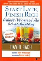 เริ่มต้นช้า ใช่ว่าจะรวยไม่ได้ ยิ่งเริ่มต้นไว ยิ่งรวยกันใหญ่ Start Late, Finish Rich