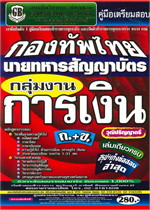 คู่มือเตรียมสอบ กองทัพไทย นายทหารสัญญาบัตร กลุ่มงานการเงิน (ภาค ก+ข)