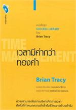 เวลามีค่ากว่าทองคำ : Time Management