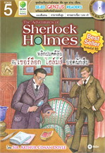 พลิกปมคดีลับกับเชอร์ล็อก โฮล์ม ยอดนักสืบ The Adventures of Sherlock Holmes+ CD