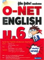 รู้ลึก รู้จริง! แนวข้อสอบ O-NET ENGLISH ม.6
