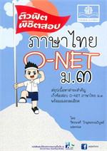 ติวฟิตพิชิตสอบภาษาไทย O-NET ม.3