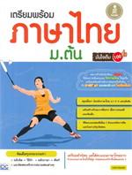 เตรียมพร้อมภาษาไทยม.ต้นมั่นใจเต็ม 100