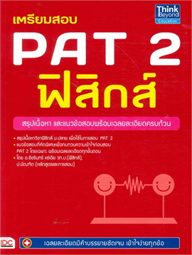 เตรียมสอบ PAT 2 ฟิสิกส์