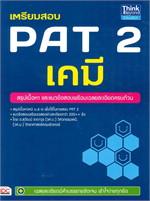 เตรียมสอบ PAT 2 เคมี