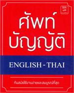 ศัพท์บัญญัติ ENGLISH THAI