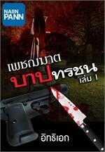 เพชฌฆาตบาปทรชน เล่ม 1