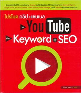 โปรโมตคลิป+แชนเนลในYouTube ด้วย Keyword+SEO
