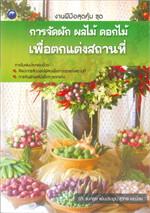 งานฝีมือสุดคุ้ม ช.การจัดผัก ผลไม้ ดอกไม้เพื่อตกแต่งสถานที่