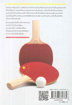 อาเซียน-จีน ทั้งปีนเกลียวทั้งเกี่ยวก้อย