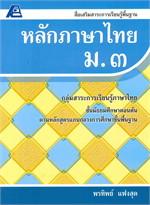 สื่อเสริมสาระการเรียนรู้พื้นฐาน หลักภาษาไทย ม.3 (หลักสูตรปี 51)