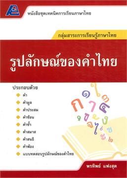 รูปลักษณ์ของคำไทย ชุดเทคนิคการเรียนภาษาไทย