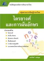ไตรยางศ์และการผันอักษร ชุดเทคนิคการเรียนภาษาไทย