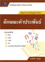 ลักษณะคำประพันธ์ ชุดเทคนิคการเรียนภาษาไทย