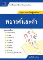 พยางค์และคำ ชุดเทคนิคการเรียนภาษาไทย