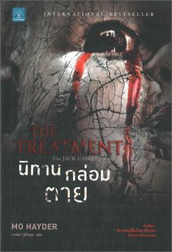 นิทานกล่อมตาย THE TREATMENT