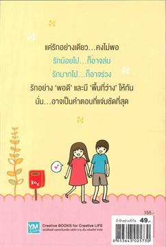 ถ้ารักอย่างเข้าใจก็ไม่มีใครเจ็บ (49.-)
