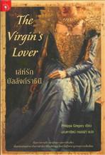 The Virgin's Lover  เล่ห์รักบัลลังก์ราชินี