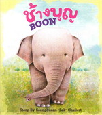 BOON ช้างบุญ