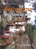 ศิลปะภูฎาน (BHUTANESE ART)