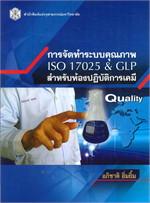 การจัดทำระบบคุณภาพ ISO 17025 & GLP สำหรั