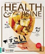 HEALTH & CUISINE ฉ.188 (ก.ย.59)