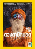NATIONAL GEOGRAPHIC ฉ.182 (ก.ย.59)
