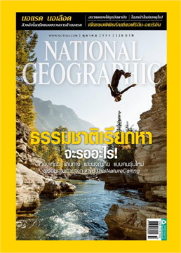 NATIONAL GEOGRAPHIC ฉ.183 (ต.ค.59)